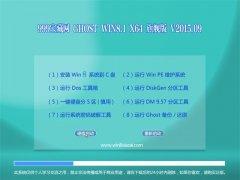 999宝藏网 GHOST WIN8.1 64位 专业旗舰版 v2015.09