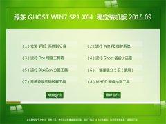 绿茶 GHOST WIN7 SP1 X64 稳定装机版 V2015.09
