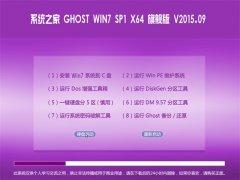 系统之家 GHOST WIN7 SP1 X64 旗舰版 2015.09