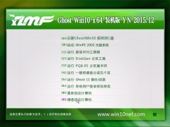 雨林木风 Ghost Win10 TH 2 64位 旗舰版 2015.12