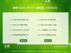 绿茶系统 GHOST XP SP3 猴年装机版 V2016.01
