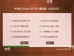 中关村 GHOST XP SP3 猴年装机版 V2016.01