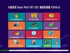 大地系统 GHOST WIN7 SP1 X86 猴年装机版 V2016.01