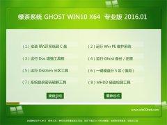 绿茶系统Ghost Win10 64位 猴年极速版 2016.01