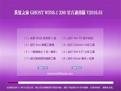 系统之家 Ghost Win8.1 X32 官方通用版 V2016.01
