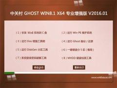 中关村系统 GHOST WIN8.1 64位 专业版 2016.01