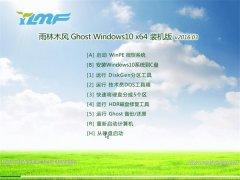 雨林木风 Ghost Win10 X64 安全装机版 2016.03