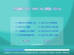 999宝藏网 Ghost Win10 32位 修正装机版 V2016.04