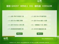 绿茶系统 Ghost Win8.1 32位 装机精简版 2016.04