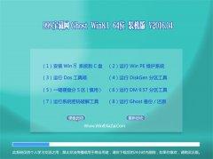 999宝藏网 Ghost Win8.1 X64 装机专业版 2016.04