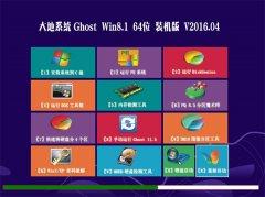 大地系统 Ghost Win8.1 X64 修正装机版 2016.04