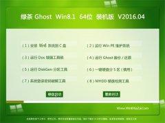 绿茶系统 Ghost Win8.1 X64 极速装机版 2016.04