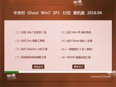 中关村系统 GHOST WIN7  32位 装机正式版 V2016.04