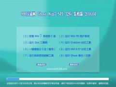 999宝藏网 GHOST WIN7  32位 官方装机版 V2016.04