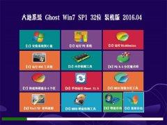 大地系统 GHOST WIN7  32位 装机安全版 V2016.04