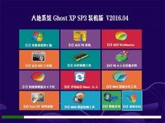 大地系统 GHOST XP SP3 增强装机版 V2016.04