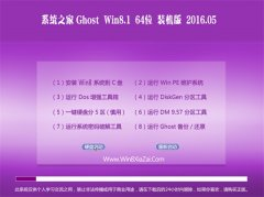 系统之家 Ghost Win8.1 64位 珍藏装机版 2016.05