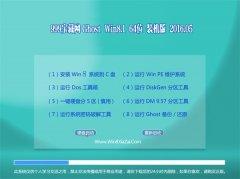 999宝藏网 Ghost Win8.1 64位 家庭装机版 2016.05