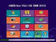 大地系统 Ghost Win8.1 64位 完整装机版 2016.05