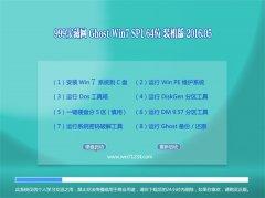 999宝藏网 GHOST WIN7 SP1 64位 娱乐装机版 2016.05