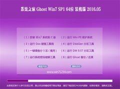 系统之家 GHOST WIN7 SP1 64位 免激活装机版 2016.05