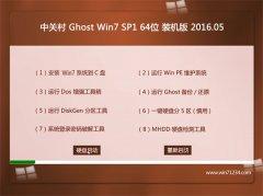 中关村系统 GHOST WIN7 SP1 64位 精简装机版 2016.05