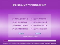 系统之家 GHOST XP SP3 优化装机版 2016.05