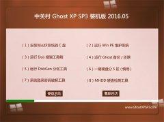 中关村 GHOST XP SP3 电脑城装机版 2016.05