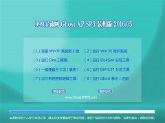 999宝藏网 GHOST XP SP3 经典装机版 2016.05