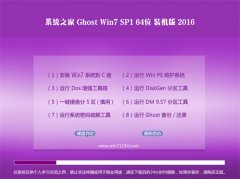 系统之家 GHOST WIN7(64位)内部装机版 2016.06