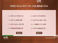 中关村 GHOST WIN7 32位 装机优化版 2016.06