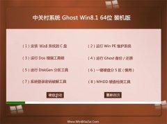 中关村GHOST WIN8.1(64位)旗舰装机版V2016.06