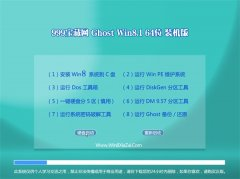 999宝藏网GHOST WIN8.1(64位)大师装机版V2016.06