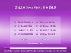 系统之家GHOST WIN8.1(32位)完整装机版V2016.06