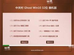 中关村Ghost Win10(32位)旗舰装机版2016.06