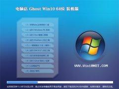 电脑店Ghost Win10(64位)企业装机版2016.06