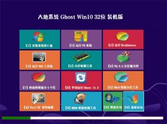 大地系统Ghost Win10(32位)珍藏装机版2016.06