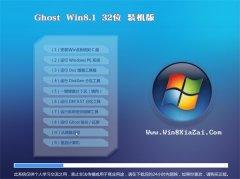 Ghost Win8.1 32λ װ��� 2016.