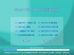 Ghost win7 32λ װ��� 2016.06