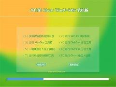 大白菜Ghost_Win10_64位_优化装机版_2016.07