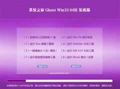 系统之家Ghost_Win10_64位_极速装机版_2016.07