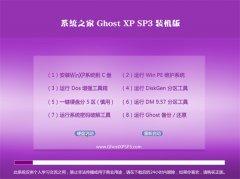 系统之家GHOST_XP_SP3_可靠装机版_V2016.07