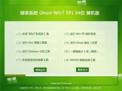 绿茶系统Ghost_Win7_64位_大侠装机版_2016.07