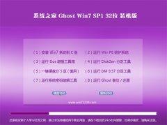 系统之家Ghost_Win7_32位_大神装机版_2016.07