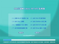 999宝藏网GHOST_XP_SP3_通用装机版_V2016.07