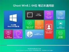 笔记本通用GHOST WIN8.1(64位)专业版 2016.07