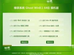 绿茶系统 Ghost Win8.1 64位 装机版 2016.07