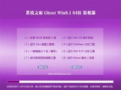 系统之家官网 Ghost Win8.1 64位 装机版 2016.07