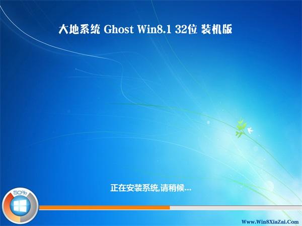 999宝藏网 Ghost Win8.1 64位 装机版 2016.07
