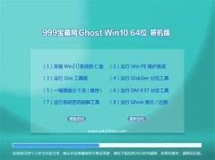999宝藏网Ghost Win10 64位 珍藏装机版 2016年07月